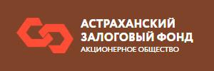 Астраханский залоговый фонд