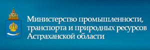 Министерство промышленности, транспорта и природных ресурсов Астраханской области