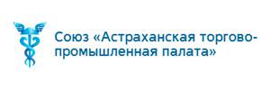 Союз «Астраханская торгово-промышленная палата»
